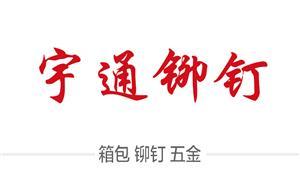 【广州宇通五金制品有限公司】广州,配件,铆钉,垫片