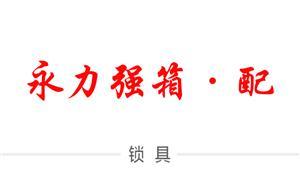 【东莞永力强锁业有限公司 】广东,东莞, 配件,锁具