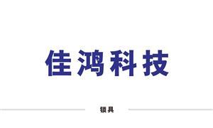 【佳鸿科技】浙江,瑞安,配件,锁具