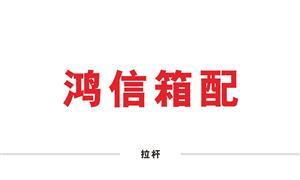 【瑞安市鸿信箱包配件有限公司】浙江,瑞安,配件,拉杆