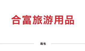 【平湖市合富旅游用品有限公司】浙江,平湖,箱包,【箱包企业】