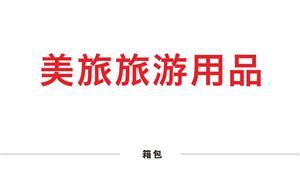 【平湖市美旅旅游用品有限公司】浙江,平湖,箱包,【箱包企业】