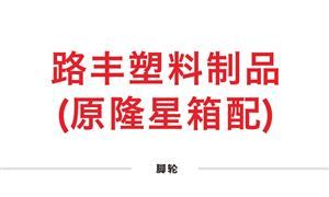 【温州路丰塑料制品有限公司(原隆星箱配)】浙江,,温州,配件,脚轮,手把,万向轮·单,刹车轮,布箱·万向轮