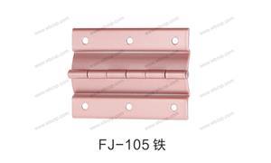 【温州市晨丰箱包配件有限公司 】配件,合页编号:FJ-105
